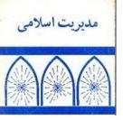 مدیریت مشارکت کارکنان با رویکرد مدیریت اسلامی